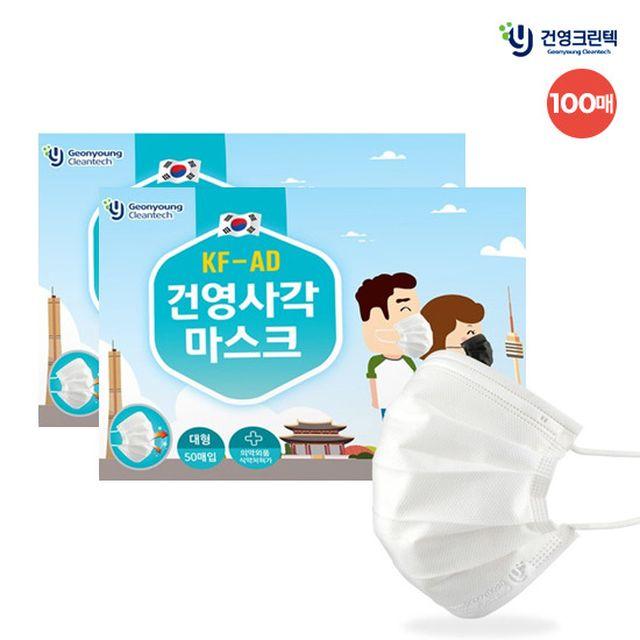 [식약처허가 KF-AD] 국내생산 건영 비말차단 마스크 100매