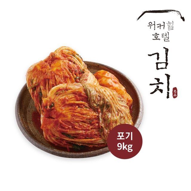 [워커힐]  포기김치9kg