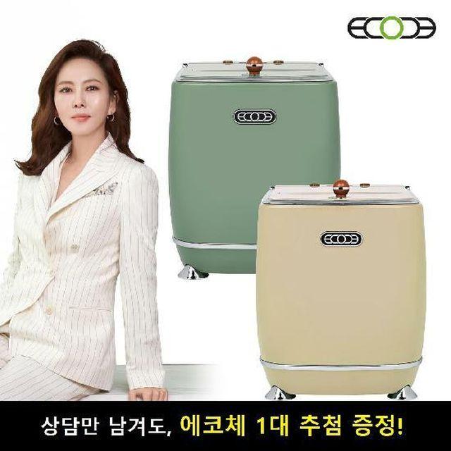 [렌탈] 음식물쓰레기 고민 끝!, 김남주의 에코체 음식물처리기! (상담만 남겨도 경품 1대)