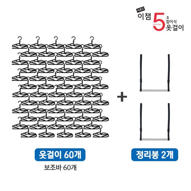 *이잼 5초 접이식 옷걸이 시즌2(옷걸이 60개+보조바60개+정리봉2개)