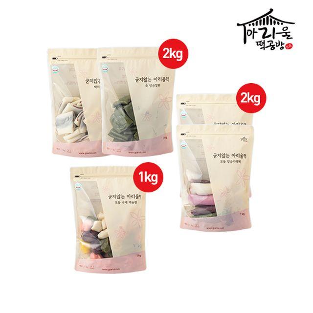 [아리울떡공방]가래떡+절편+깨송편_총 5kg