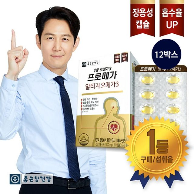 종근당건강 알티지 오메가3 12개월분