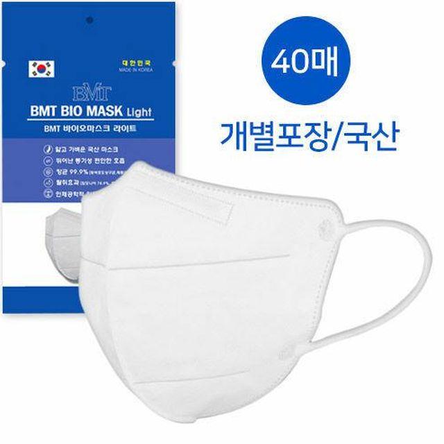 의약외품(X), KF(X) 특허받은 제조공법 냄새가 덜하다 호흡은 가뿐하다 내일도착 국내생산 개별포장 BMT 바이오 마스크 라이트 40매 1세트 항균 99.9%