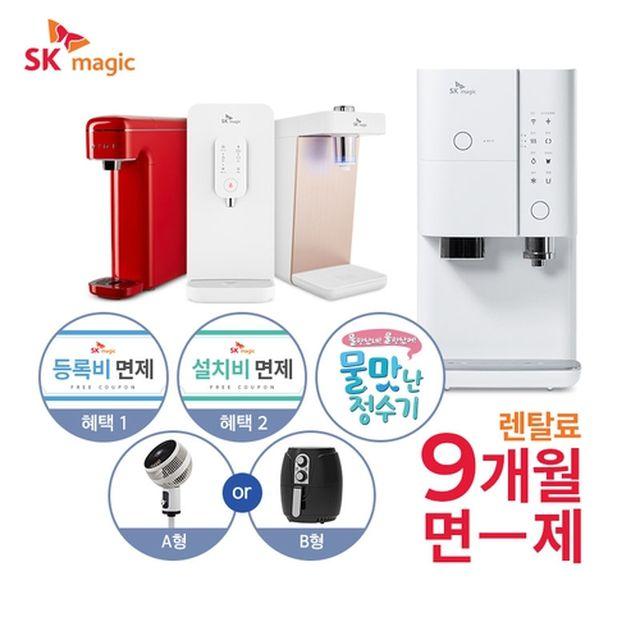 [SK매직] SK매직 정수기 렌탈 - 상담예약 신청○