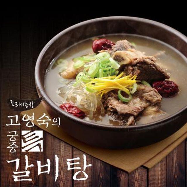★국내산 소갈비★조리기능장 고영숙의 궁중 특 갈비탕 10팩(총 7kg)