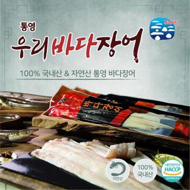 [40미]통영 우리바다 장어 세트