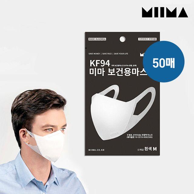 (KF94/개별포장) 길이조절 가능한 미마 보건용 마스크 50매