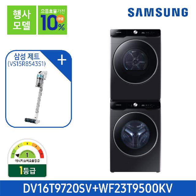 [블랙패키지] 삼성 AI건조기 16KG+삼성 드럼세탁기 23KG (사은품:삼성제트청소기)