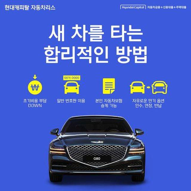 [현대캐피탈] O현대캐피탈 자동차리스 상담예약