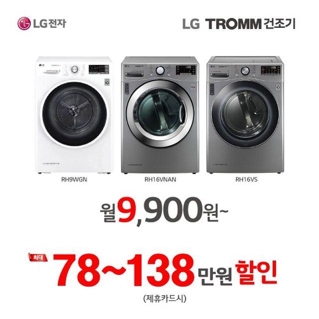 [CJ단독/월 9,900원~] LG 트롬 건조기 16kg/9kg