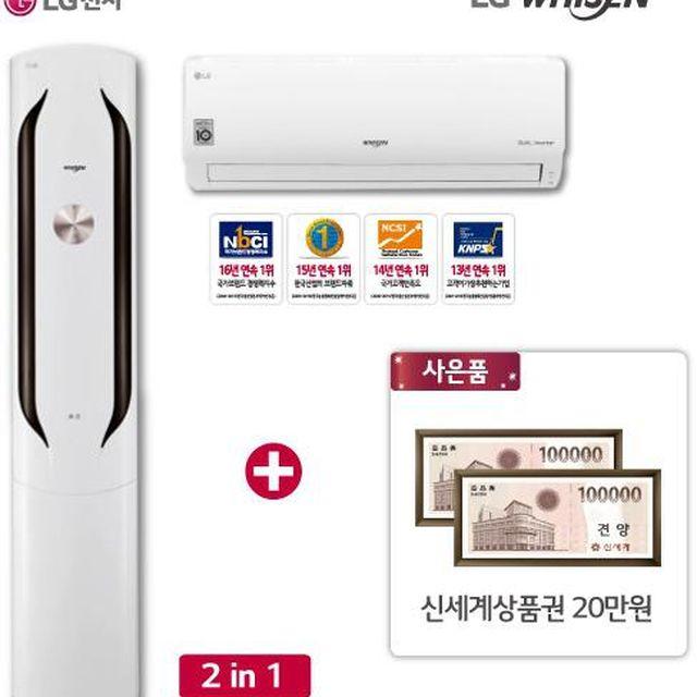 [방송]LG 휘센 에어컨 20+7형 2IN1 FQ20VAWWT2+신세계 상품권 20만원