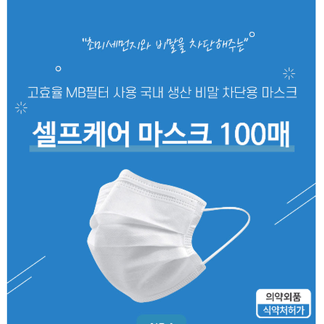 [국내생산/100매] 셀프케어 KF-AD 마스크