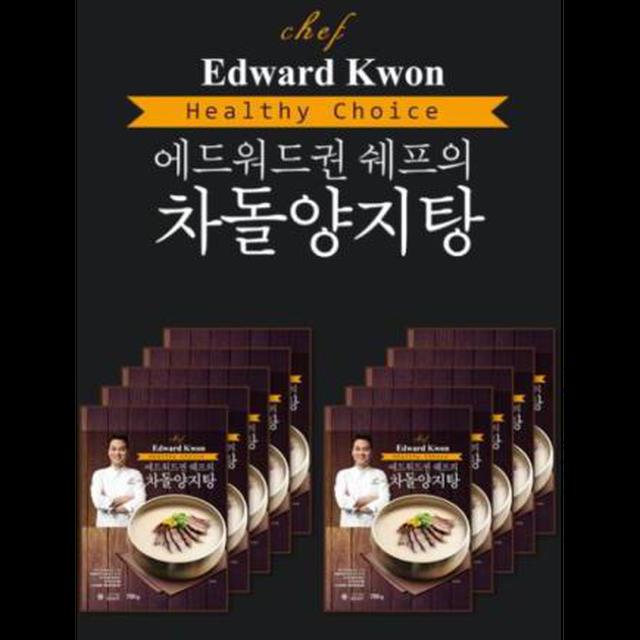 ★시즌2★에드워드권의 차돌양지탕 10팩! (7kg)