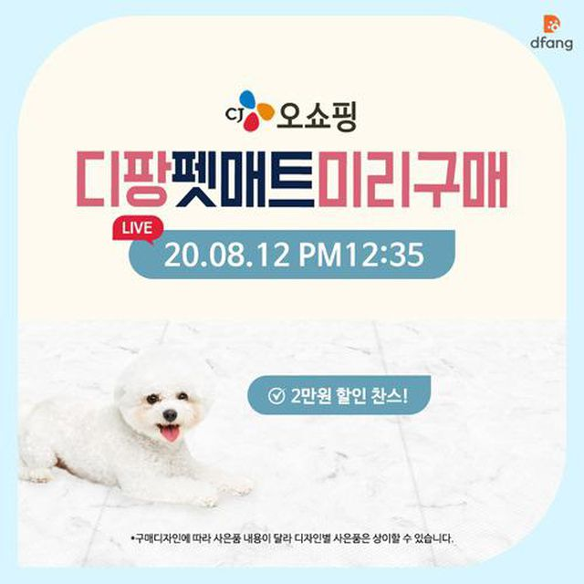 [TV] 디팡 폴딩 8단 강아지매트