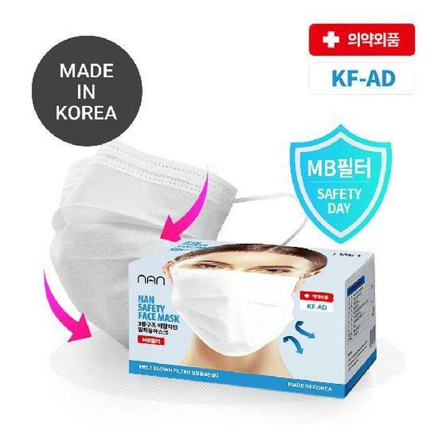 [국민5%할인][NAN] 세이프티 KF-AD 비말차단 마스크 50입(의약외품)