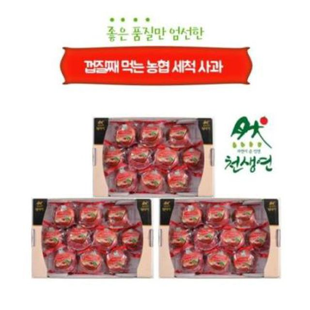 2020 농협 충북 햇 세척홍로사과 3kg*3박스