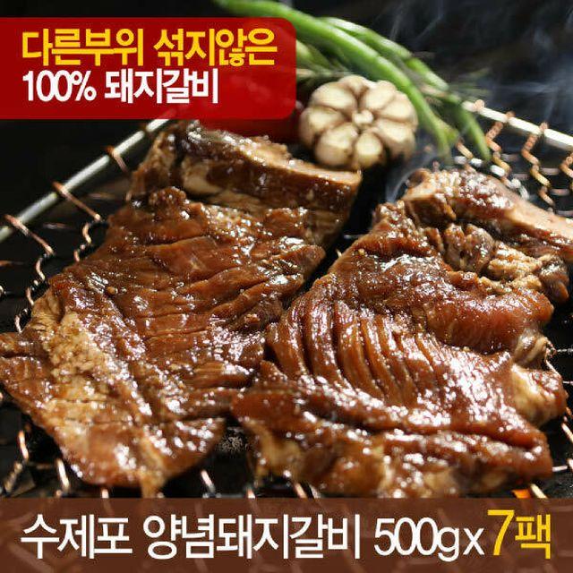 수제포 돼지 양념갈비 500g * 7팩