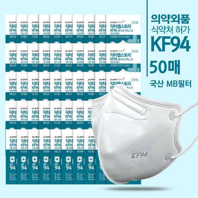 [닥터펩스토리] KF94 마스크 (50매)