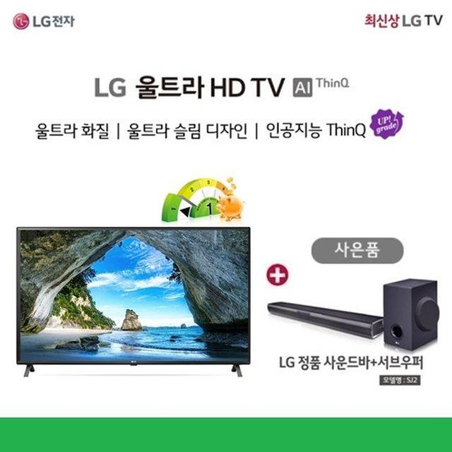 LG 울트라HD TV AI ThinQ 65인치 65UN7850KNA + 사운드바