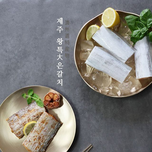 [김하진의 집밥한끼]제주 왕특대 은갈치 16토막, 총4마리