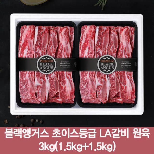 블랙앵거스 초이스등급 LA갈비 원육 3kg