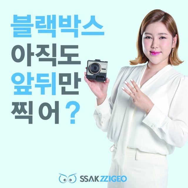 [싹찍어] 3채널 싹찍어 블랙박스 128G 구성 [SS-300]