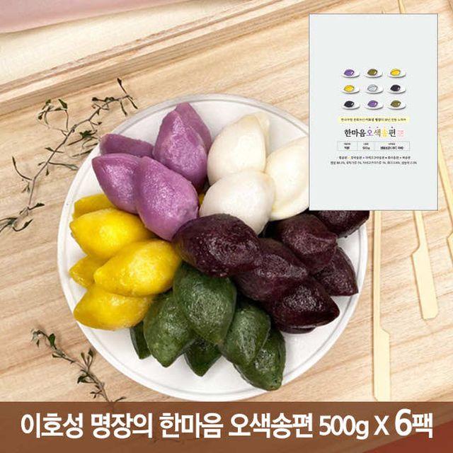 한국무형문화유산 이호성 명장의 한마음 오색송편 500g x 6팩