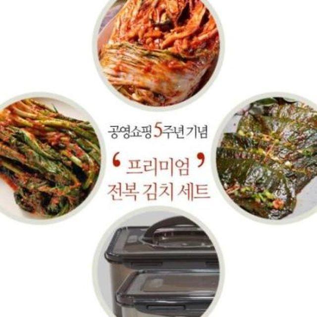 [5주년특별기획상품]도미솔 3종김치13kg+ 밀폐용기2종