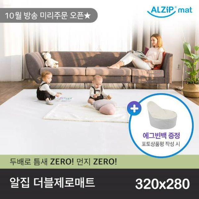 [단독방송] 알집 더블제로매트 320X280 (2종 택1)