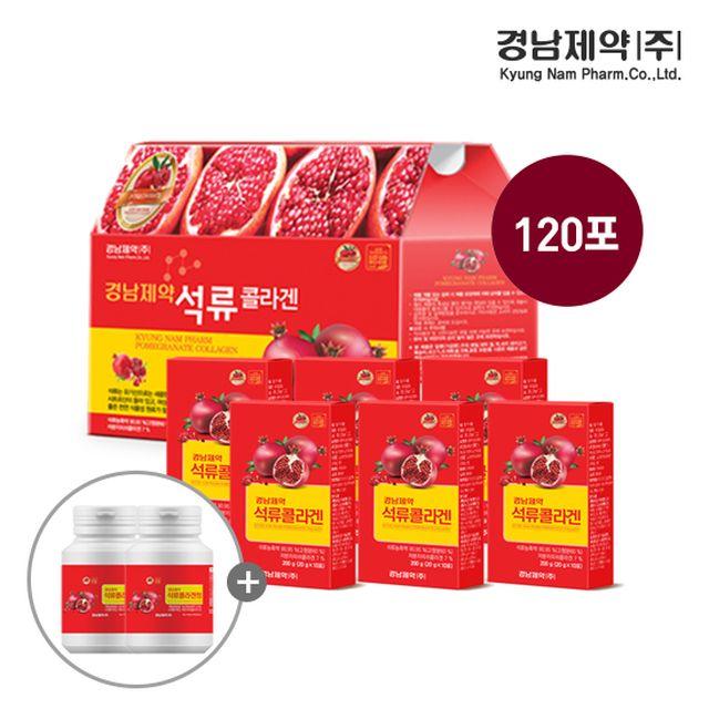 경남제약 석류콜라겐 120포+콜라겐정 120정