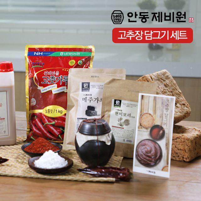 안동제비원 현미보리 고추장담그기세트