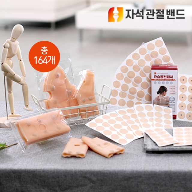 자석관절밴드_근육통완화 의료기기