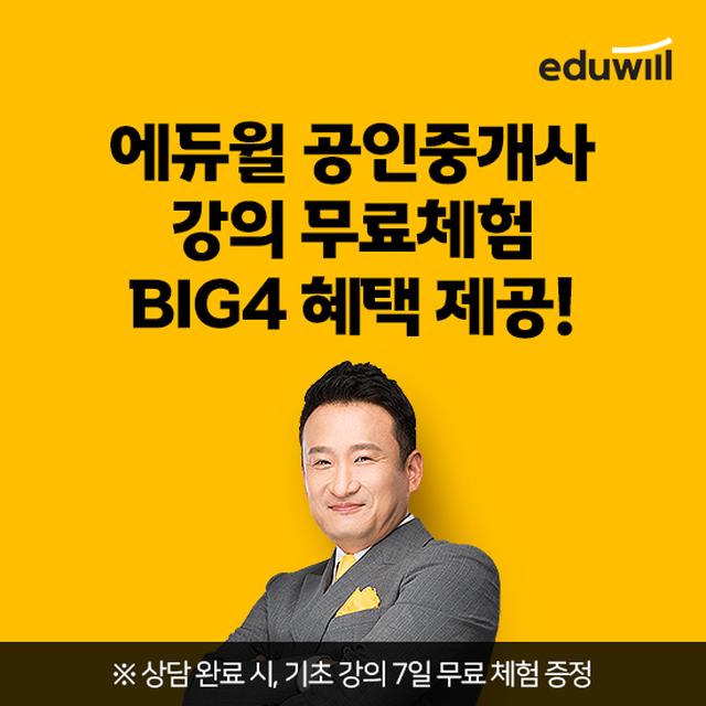 에듀윌 공인중개사 전액환급