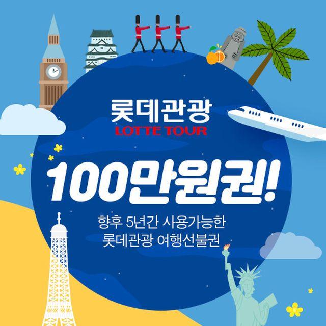 [100만원권] 롯데관광 여행 선불권