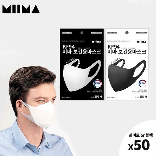 (KF94/블랙/화이트) 길이조절 가능한 미마 보건용 마스크 50매