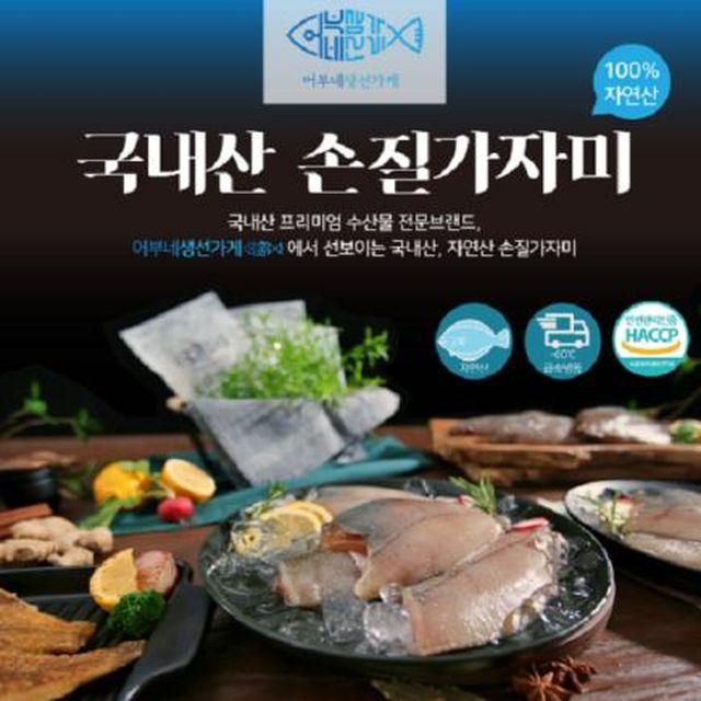 [단하루이가격]어부네생선가게 왕가자미 14마리(1미당 170g이상)