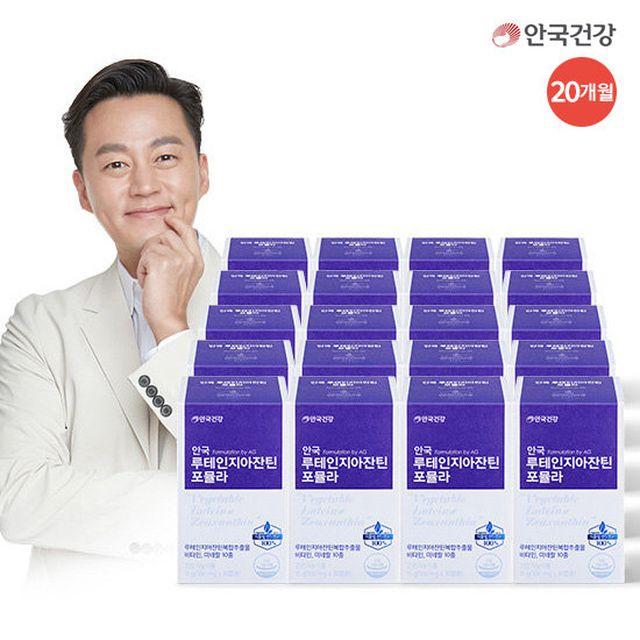 안국건강 루테인지아잔틴 포뮬라 20박스 (20개월)
