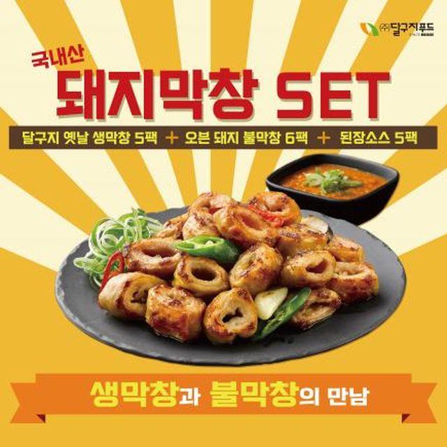★기획특가★ 달구지 국내산 돼지막창(총 11팩+소스5봉)