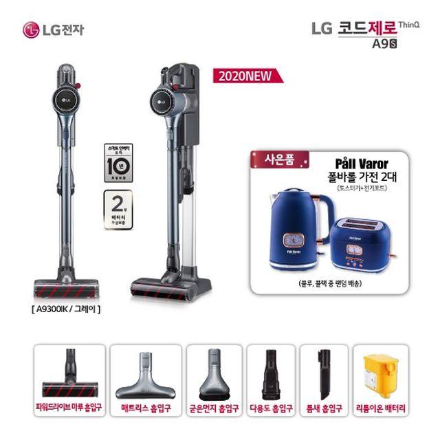 LG 코드제로 A9S 그레이 9300IK + 폴바롤 오딘 전기포트, 토스터 세트