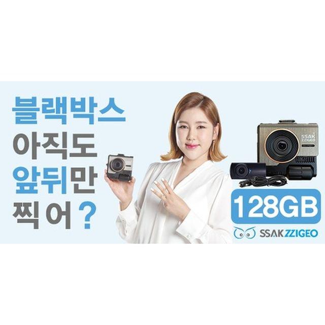 [싹찍어] 3채널 송가인 블랙박스 싹찍어 128G 구성 [SS-300]