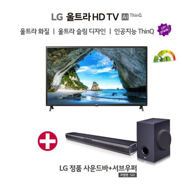 LG 울트라HD TV AI ThinQ 75인치 75UN7850KNA + 사운드바