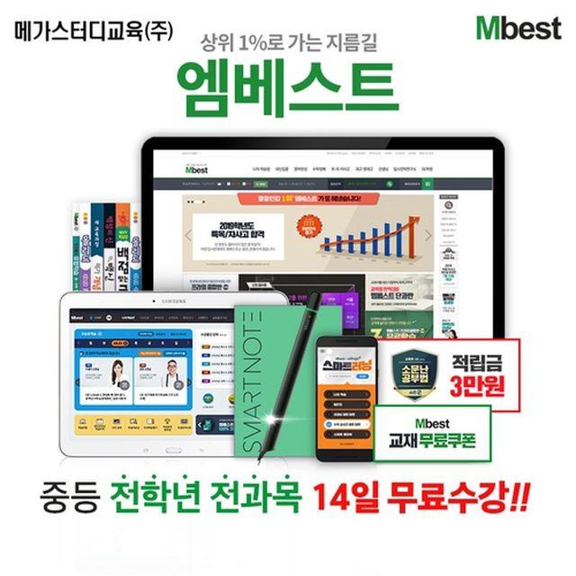 [엠베스트] 엠베스트 중등교육 - 무료체험신청