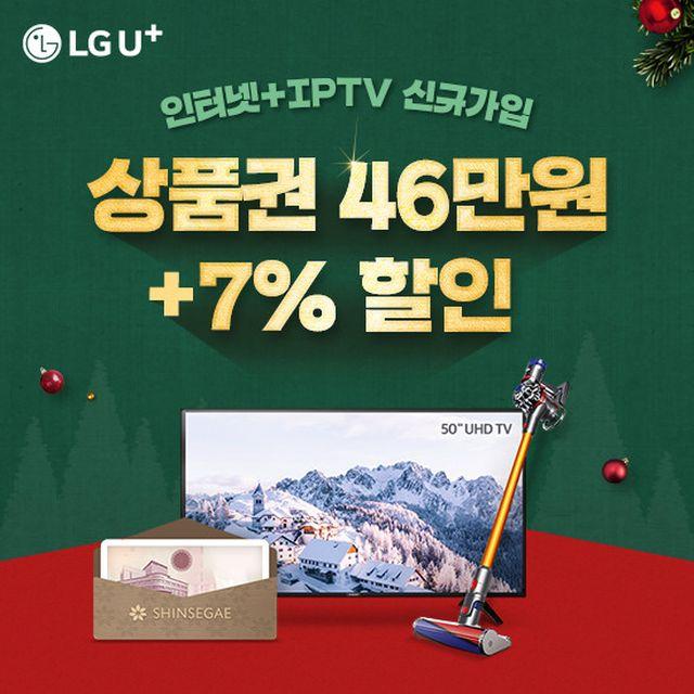[상담예약] LGU+ 통신결합(IPTV+인터넷)