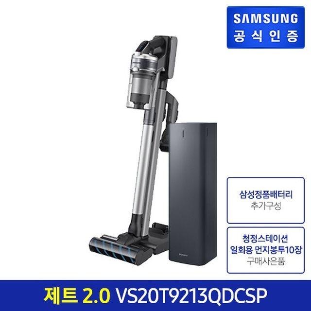 [100대한정]삼성 제트 무선청소기 2.0 청정스테이션 포함 VS20T9213QDCSP+먼지봉투 10매