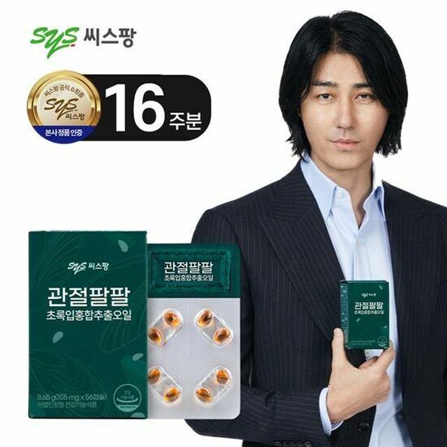 씨스팡 초록입홍합추출오일 관절팔팔 16주분 (56캡슐*8박스)