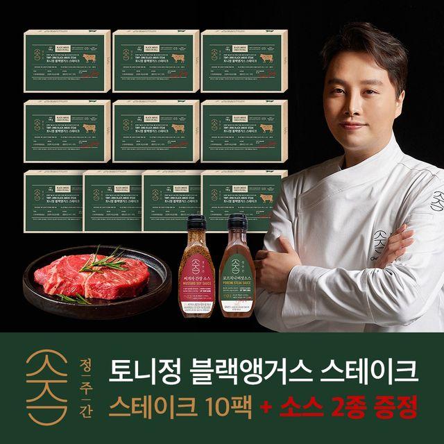 [정주간]토니정 블랙앵거스 스테이크180g 10팩+시그니처소스 2병