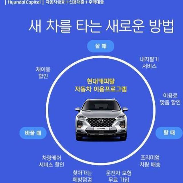 현대캐피탈 자동차 이용 프로그램 상담접수