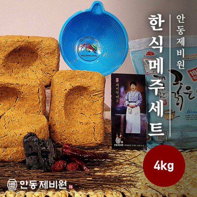 안동제비원 전통메주 담그기 세트(4kg)