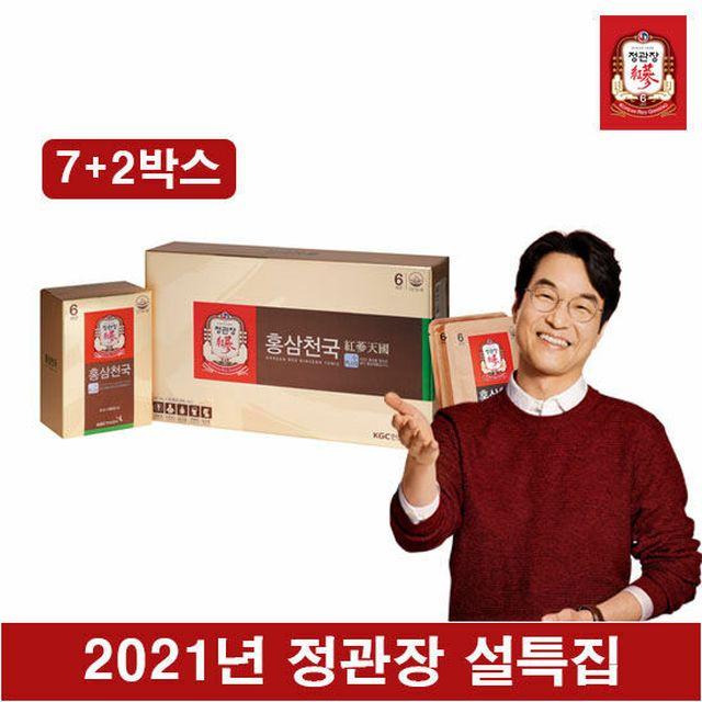 쇼핑백 9매 증정 [신년특집]정관장 뉴 홍삼천국 7+2박스(총 270포)