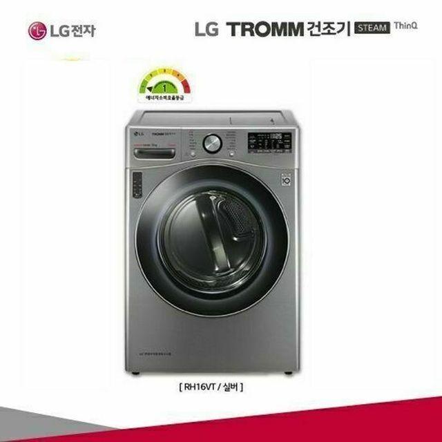 LG TROMM 스팀건조기 16kg RH16VT 실버 (1등급)